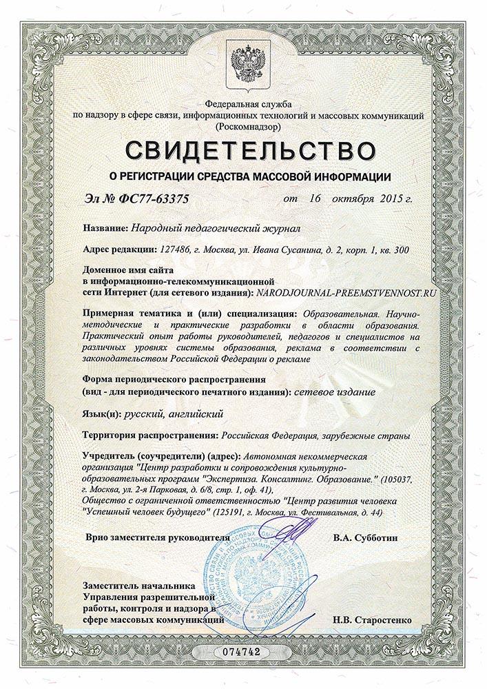 свидетельство о регистрации СМИ Эл № ФС77-63375 от 16.10.2015 г.